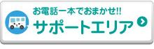 春日井給湯器.com|春日井市 サポートエリア