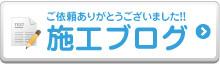 春日井給湯器.com|春日井市 施工ブログ