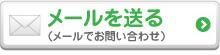 春日井給湯器.com|春日井市 メールを送る