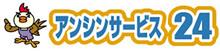 春日井市|住宅設備のアンシンサービス24
