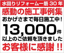 春日井 給湯器.jp 給湯器施工事例