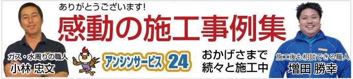 春日井給湯器.com 施工事例集