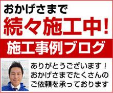 春日井給湯器.com|春日井市 施工事例集