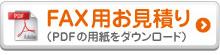 春日井給湯器.com|春日井市 FAXを送る