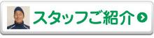 春日井給湯器.com|春日井市 スタッフ