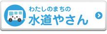 名古屋水道.com