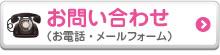 春日井給湯器.com|春日井市 お問い合わせ 電話・メールフォーム