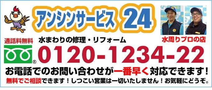 大阪市 電話0120-1234-22 食洗機プロの店