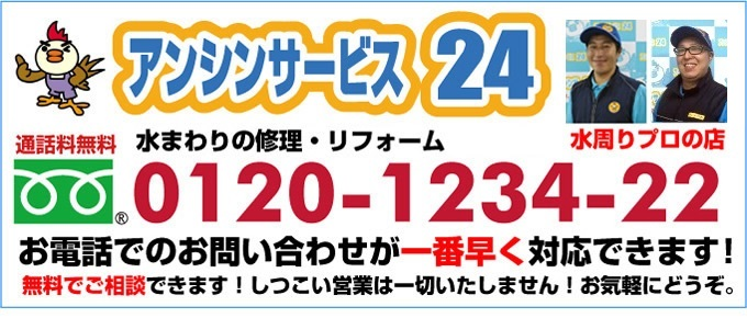 春日井市 電話0120-1234-22 給湯器プロの店