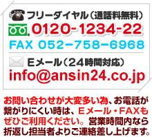 春日井給湯器.com|春日井市 お問い合わせ