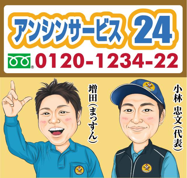 春日井給湯器.com|春日井市